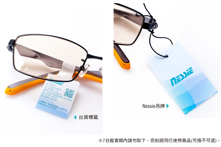 Nessie尼斯抗藍光眼鏡-炫潮系