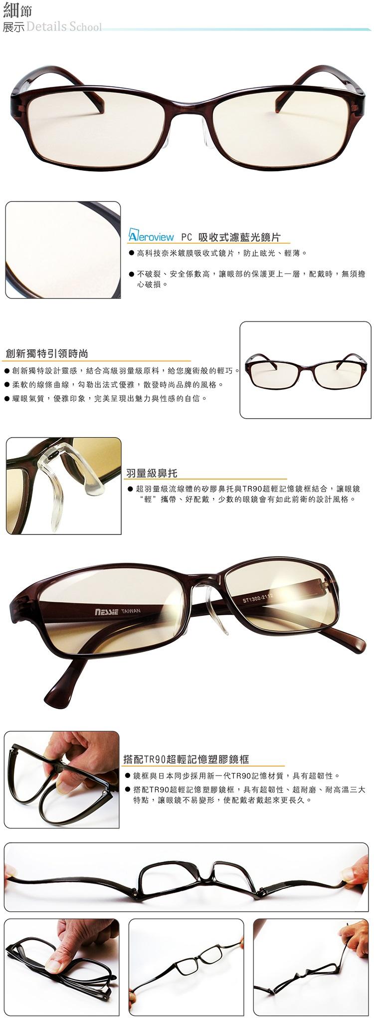Nessie尼斯抗藍光眼鏡-琥珀棕